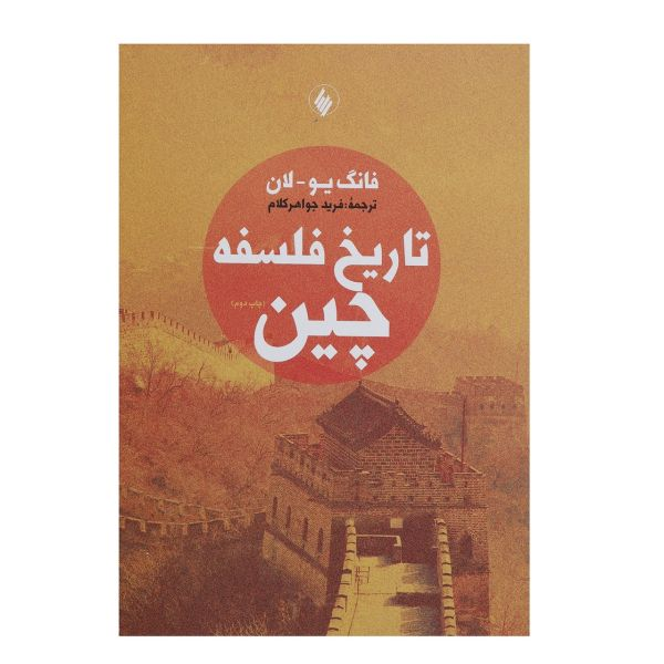 کتاب تاریخ فلسفه چین اثر فانگ یو لان