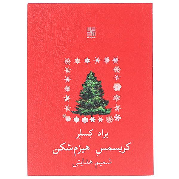 کتاب کریسمس هیزم شکن اثر براد کسلر