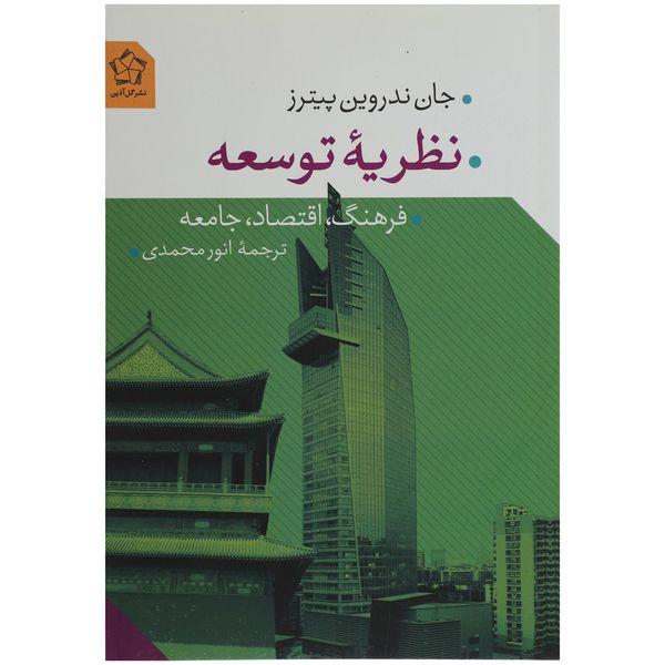 کتاب نظریه توسعه اثر جان ندروین پیترز