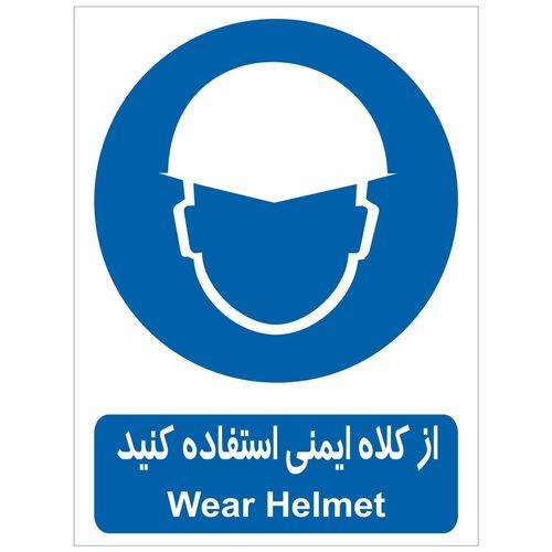 برچسب از کلاه ایمنی استفاده کنید
