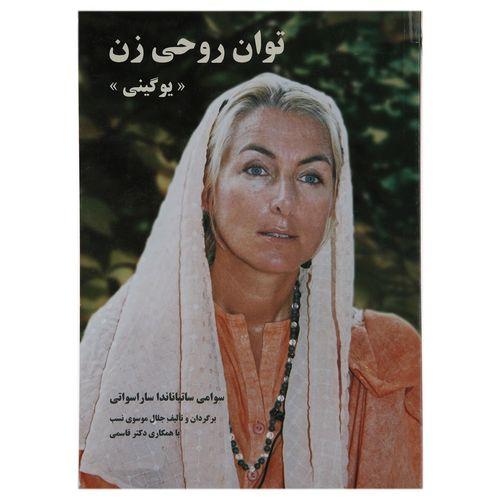 کتاب توان روحی زن اثر سوامی ساتیاناندا ساراسواتی
