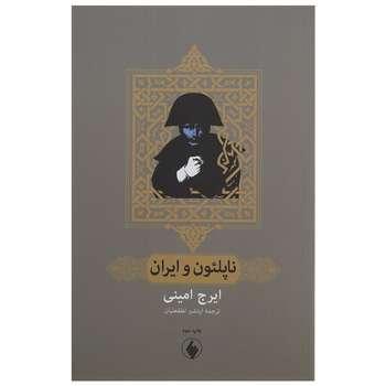 کتاب ناپلئون و ایران اثر ایرج امینی