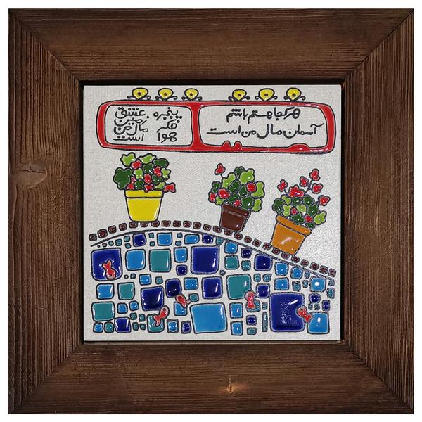 تابلو کاشی کاری طرح شعر سهراب کد KHH-17