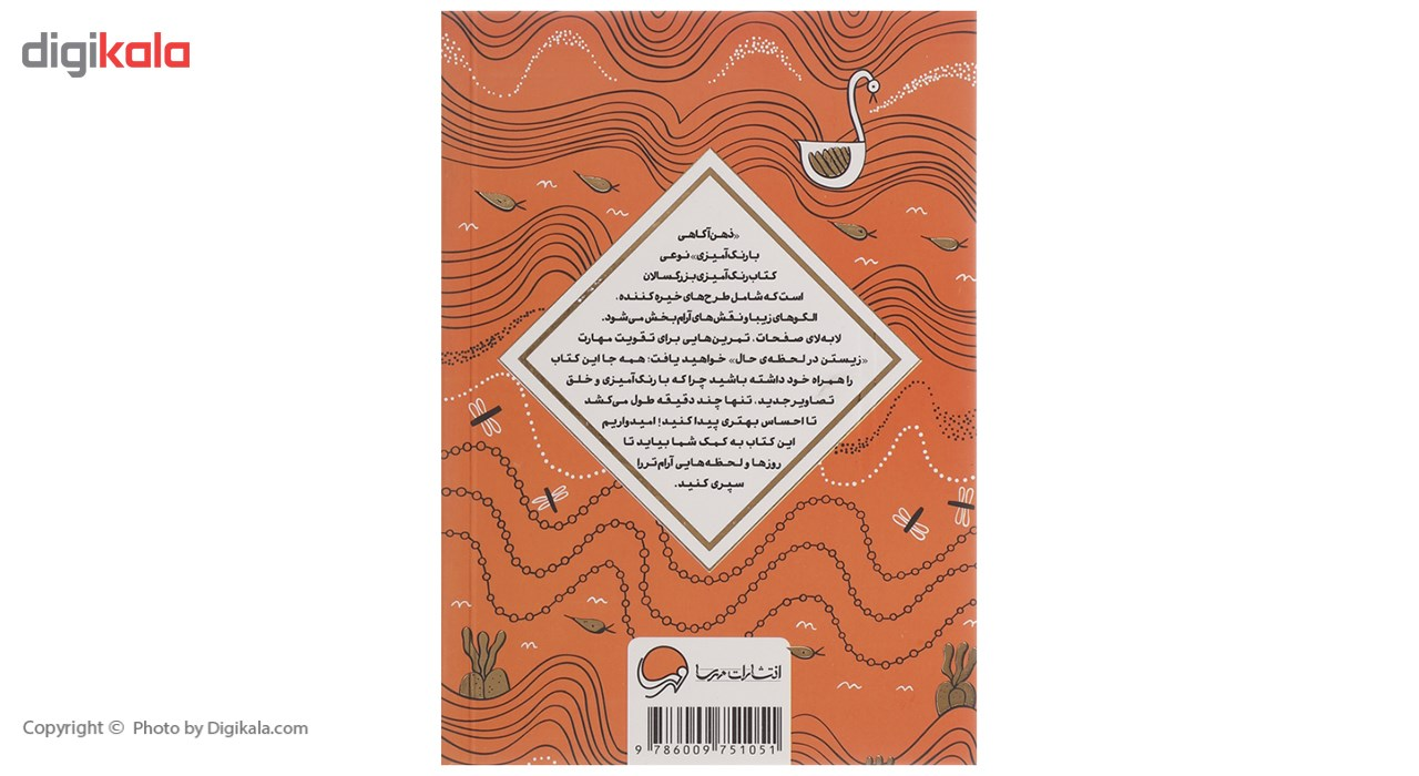 کتاب ذهن آگاهی با رنگ آمیزی  اثر اما فارارونز