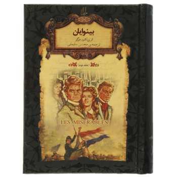 کتاب رمان های جاویدان بینوایان اثر ویکتور هوگو - جلد دوم