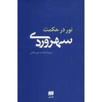کتاب نور در حکمت سهروردی اثر سیما سادات نوربخش
