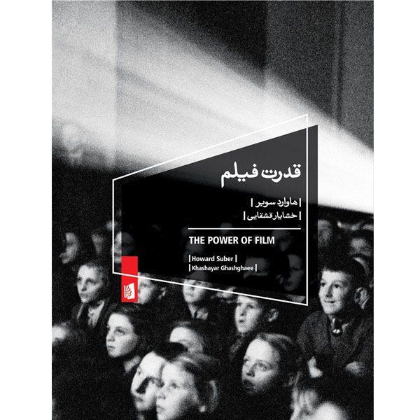 کتاب قدرت فیلم اثر هاوارد سوبر نشر بیدگل