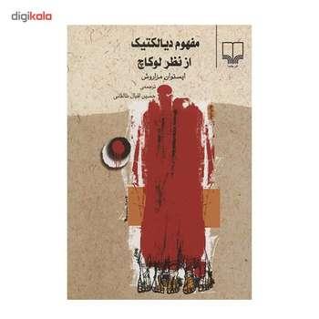 کتاب مفهوم دیالکتیک از نظر لوکاچ اثر ایستوان مزاروش