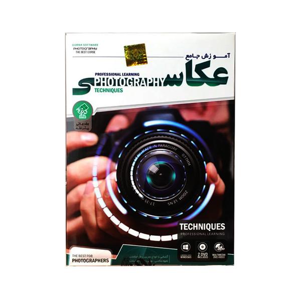 نرم افزار آموزش جامع عکاسی از مقدماتی تا پیشرفته نشر درنا