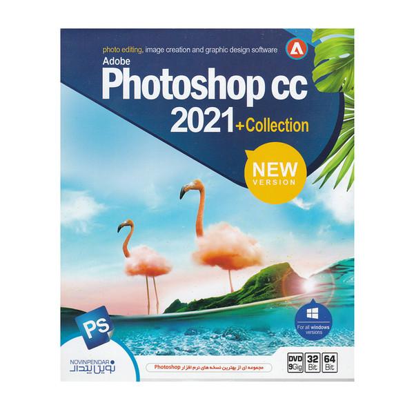 مجموعه نرم افزاری  Adobe Photoshop CC 2021 + Collection نشر نوین پندار