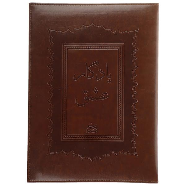 کتاب قرآن یادگار عشق