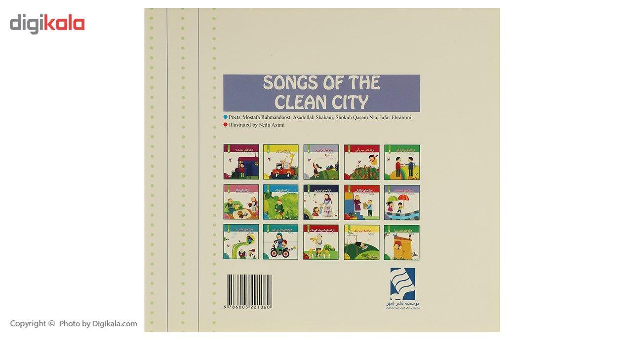 کتاب ترانه های شهر تمیز اثر مصطفی رحماندوست main 1 2