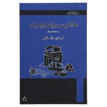 کتاب علاءالدین رویای پراید پرنده و دو نمایشنامه دیگر اثر احسان شادمانی