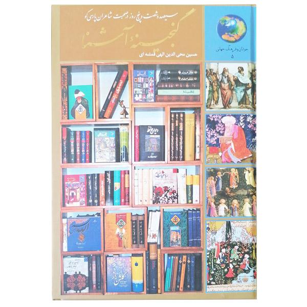 کتاب 365 روز در صحبت  شاعران پارسی گو اثر حسین محی الدین الهی قمشه ای انتشارات سخن