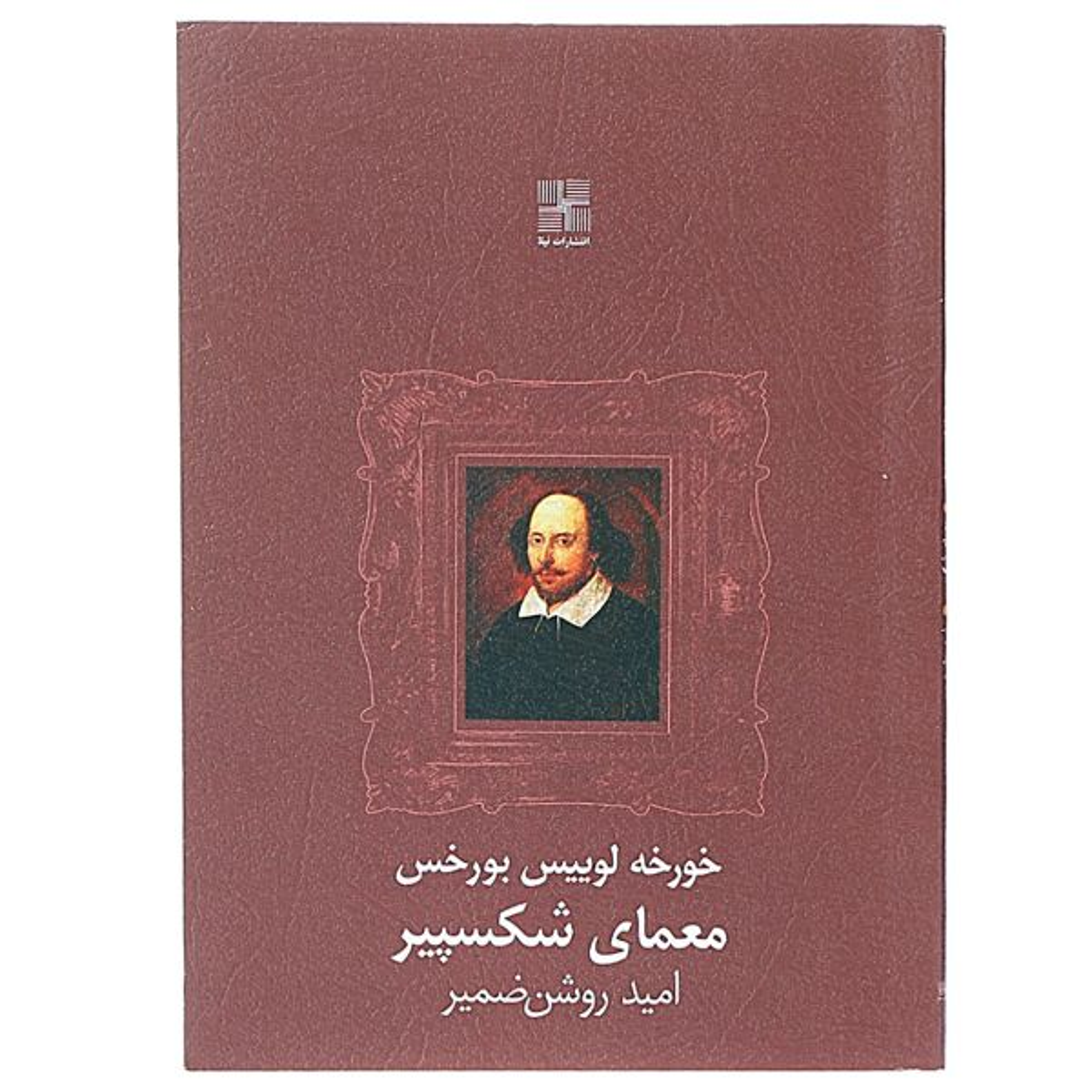 کتاب معمای شکسپیر اثر خورخه لوییس بورخس