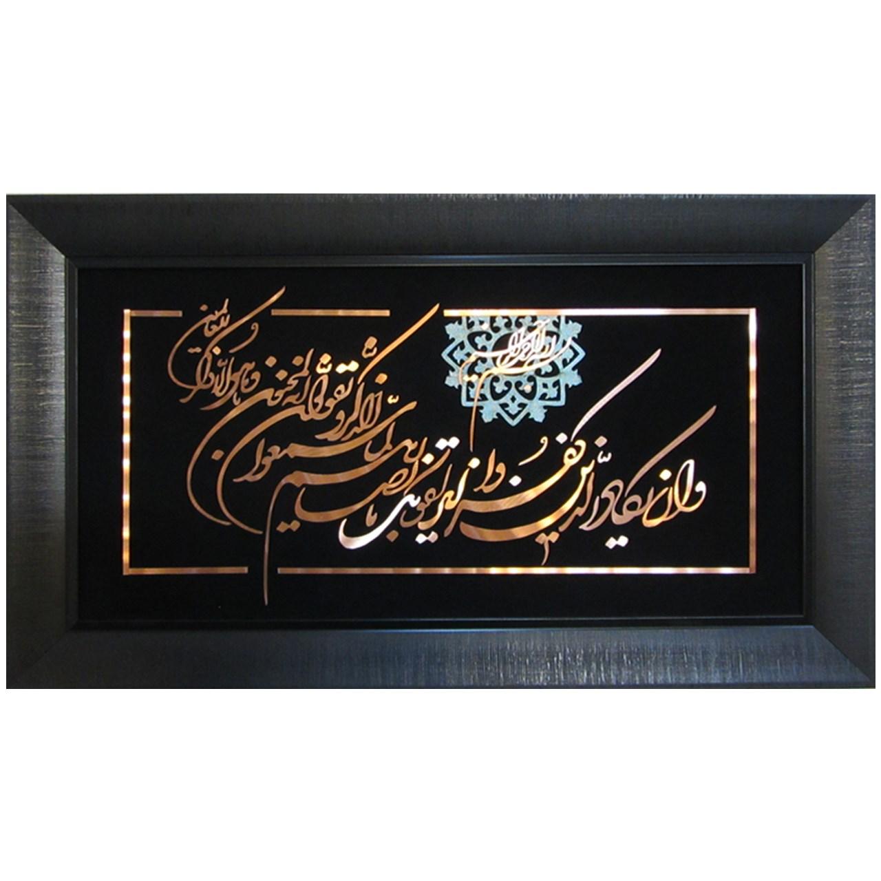 تابلوی معرق مس گالری نجم کد 10069-1