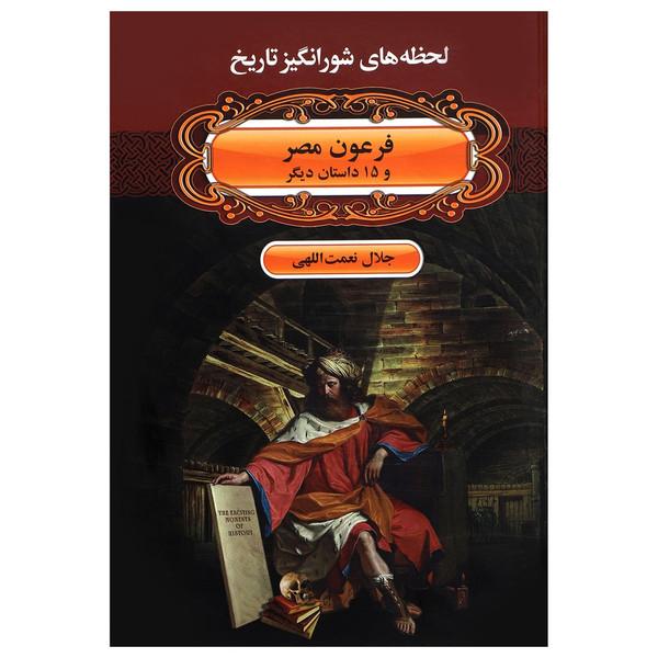 کتاب لحظه ها ی شورانگیز تاریخ فرعون مصر و 15 داستان دیگر