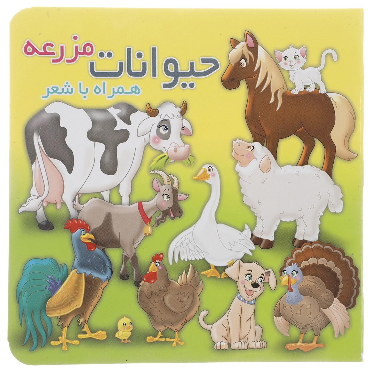 کتاب حیوانات مزرعه همراه با شعر اثر مهدی مردانی