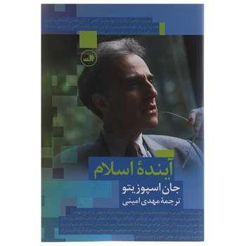 کتاب آینده اسلام اثر جان اسپوزیتو