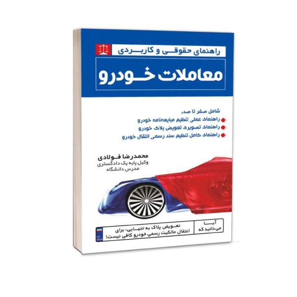 کتاب راهنمای حقوقی و کاربردی معاملات خودرو  اثر محمدرضا فولادی