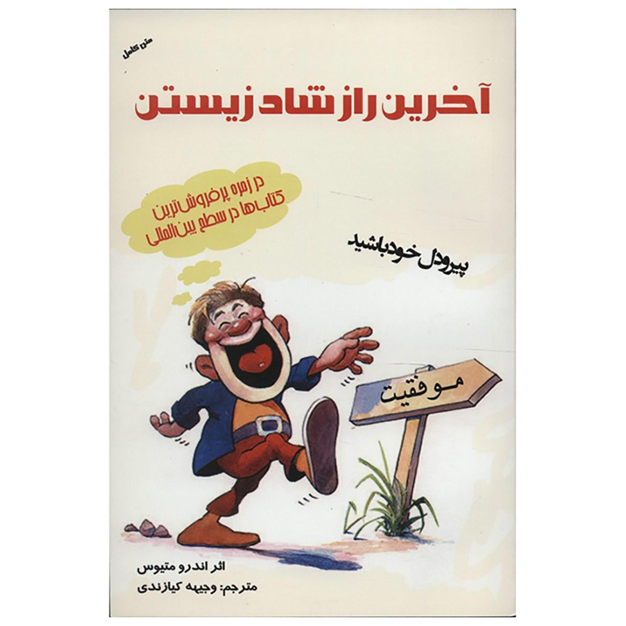 کتاب آخرین راز شاد زیستن اثر اندرو ماتیوز