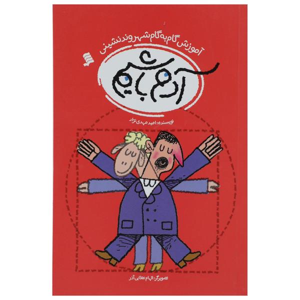 کتاب آدم باشیم اثر امید مهدی نژاد