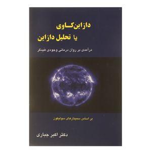 کتاب دازاین کاوی یا تحلیل دازاین اثر اکبر جباری