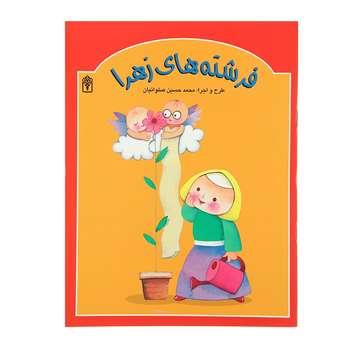 کتاب فرشته های زهرا اثر محمدحسین صلواتیان