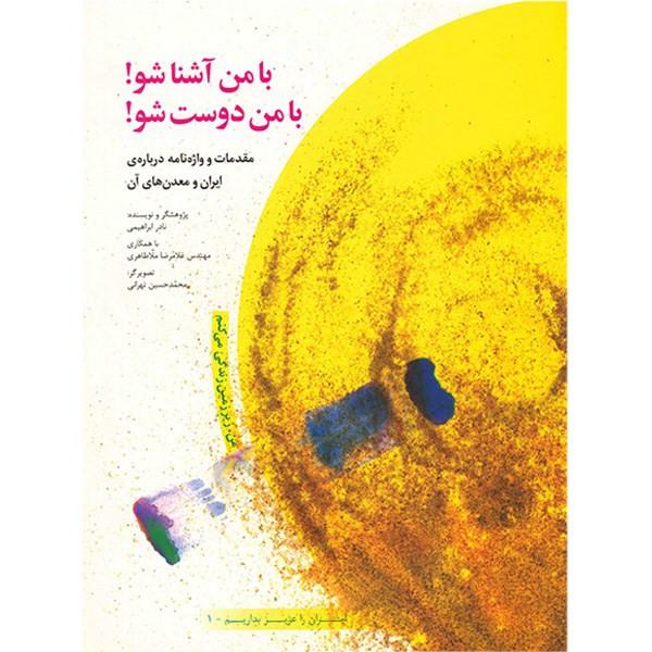 کتاب با من آشنا شو! با من دوست شو! اثر نادر ابراهیمی