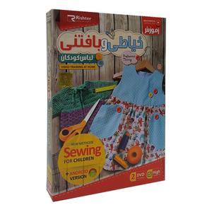 آموزش تصویری خیاطی و بافتنی لباس کودکان نشر ریشتر