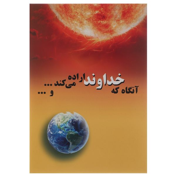 کتاب آنگاه که خداوند اراده می کند اثر پرویز خیرابی شبستری