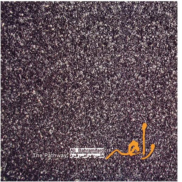 آلبوم موسیقی راهه - علی بهرامیفرد