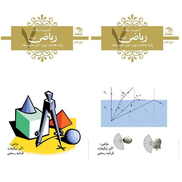 کتاب جیبی ریاضی پایه هفتم دوره اول متوسطه نشر لوح و قلم  2 جلدی