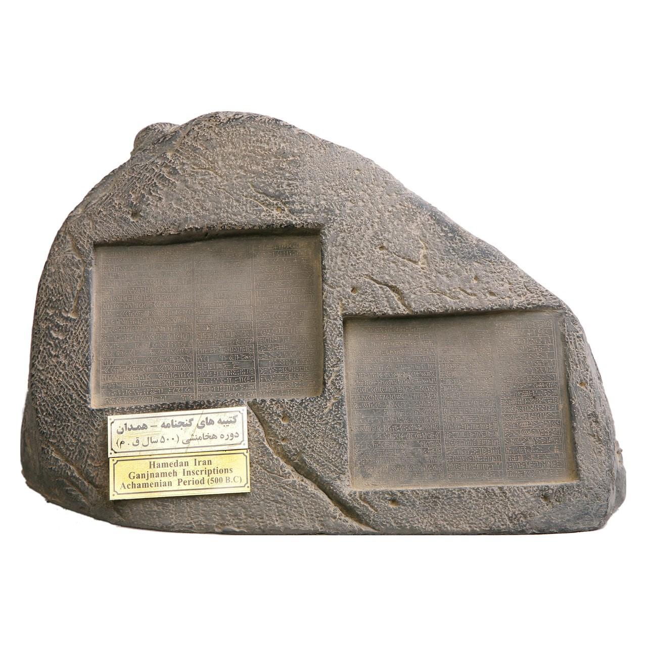 کتیبه گنجنامه همدان کارگاه تندیس و پیکره شهریار کد MO1750