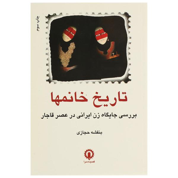 کتاب تاریخ خانم ها اثر بنفشه حجازی