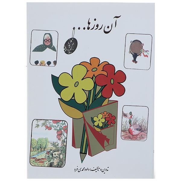 کتاب آن روزها - فارسی سوم دبستان اثر داوود محمدی فرد