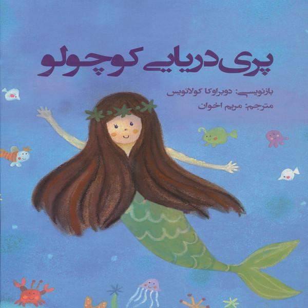 کتاب پری دریایی کوچولو اثر ران راندال