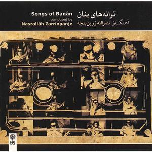 آلبوم موسیقی مجموعه ترانه های بنان (6 CD) - غلامحسین بنان