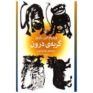 کتاب گربه درون اثر ویلیام اس باروز