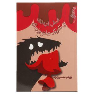 کتاب شنل قرمزی و کیک مادر بزرگ اثر زینب حسین زاد
