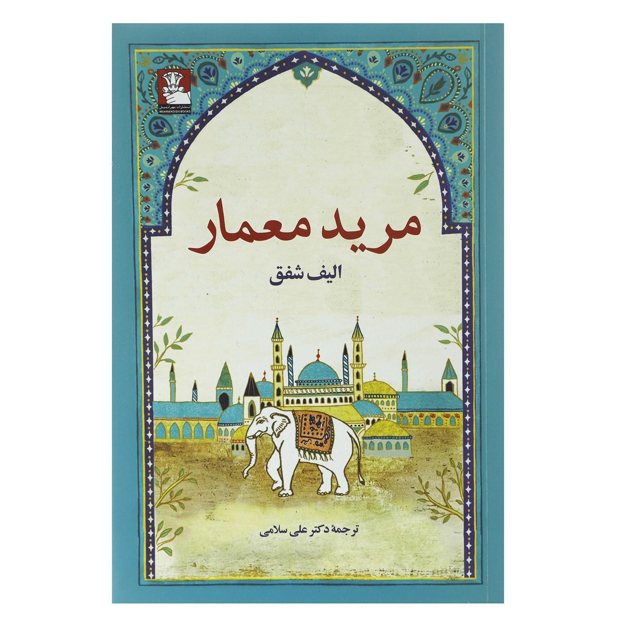 کتاب مرید معمار اثر علی سلامی