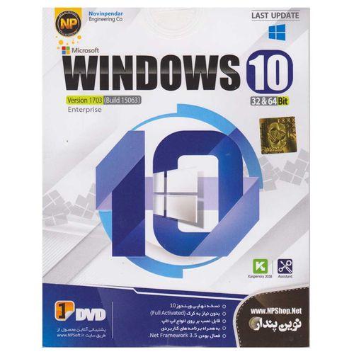 سیستم عامل ویندوز 10 نشر نوین پندار