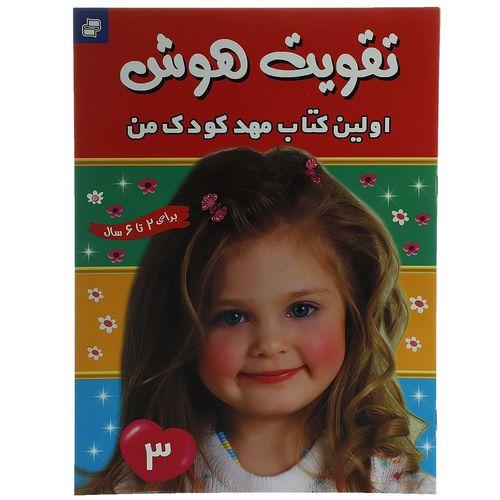کتاب تقویت هوش 3 اثر مهری شریفی