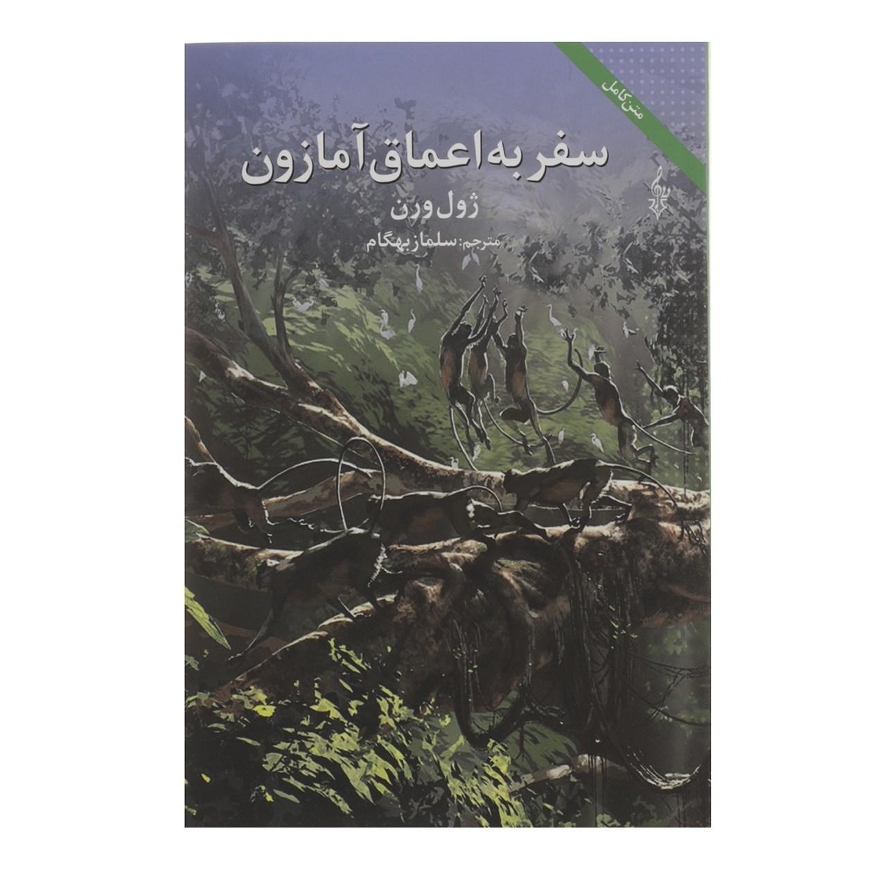 کتاب سفر به اعماق آمازون اثر ژول ورن