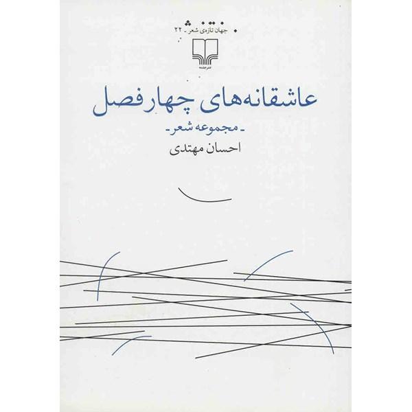 کتاب عاشقانه های چهار فصل اثر احسان مهتدی