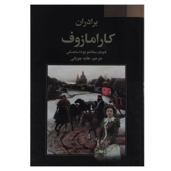کتاب برادران کارامازوف اثر فئودور میخائیلوویچ داستایوفسکی