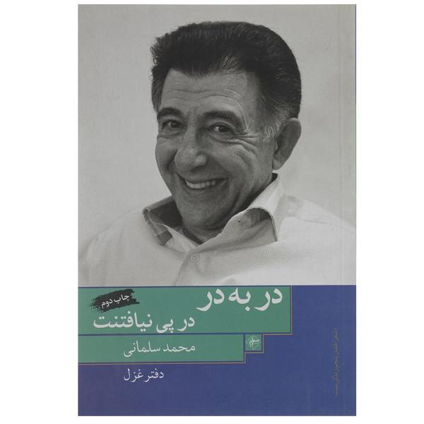 کتاب در به در در پی نیافتنت اثر محمد سلمانی