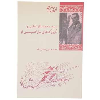 کتاب سید محمد باقر امامی و کروژک های مارکسیستی او اثر محمد حسین خسرو پناه