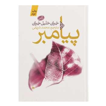 کتاب پیامبر اثر جبران خلیل جبران - سلفون