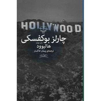 کتاب هالیوود اثر چارلز بوکوفسکی